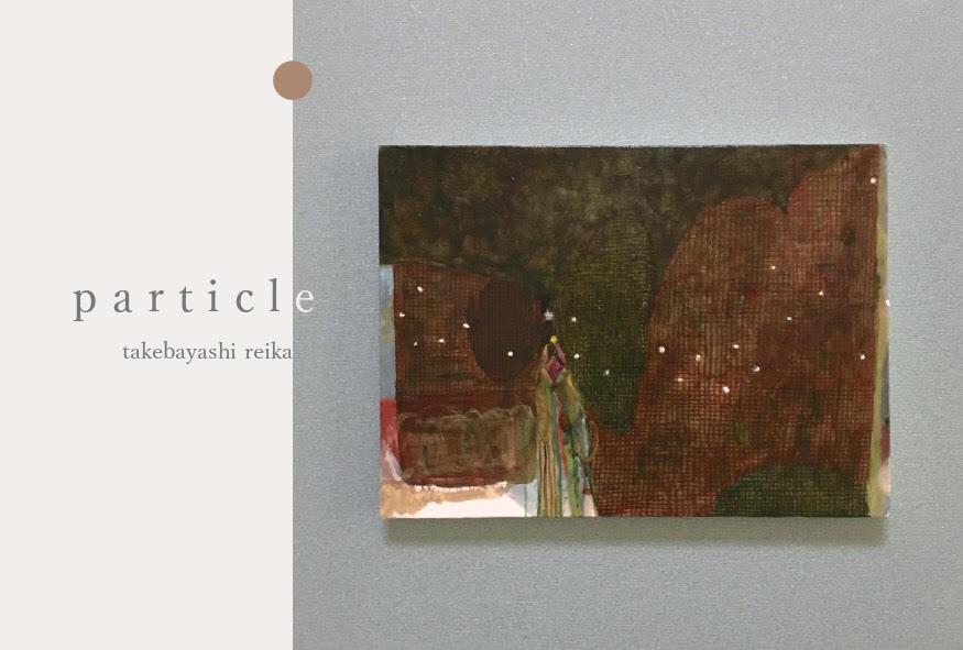 竹林玲香 個展「particle」(大阪・FLAT space)