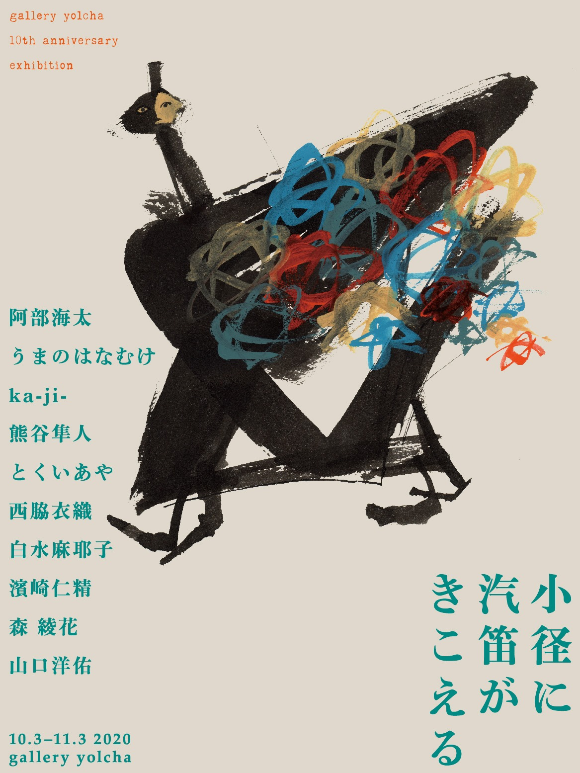 gallery yolcha 10周年記念展「小径に汽笛がきこえる」(大阪・gallery yolcha)